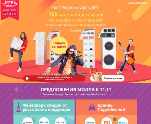 РАСПРОДАЖА на Алиэкспресс 11.11 УЖЕ ИДЁТ