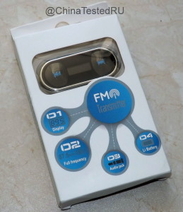 Коробочка с ФМ трансмиттером