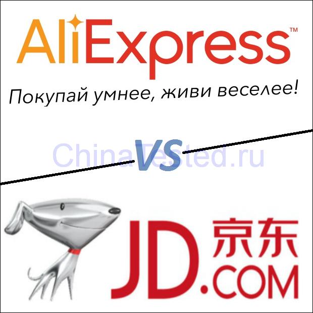 AliExpress и JD — сравнение китайских интернет-магазинов