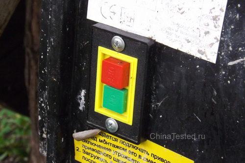 Новая кнопка для бетономешалки QCS1
