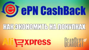 epn cash back