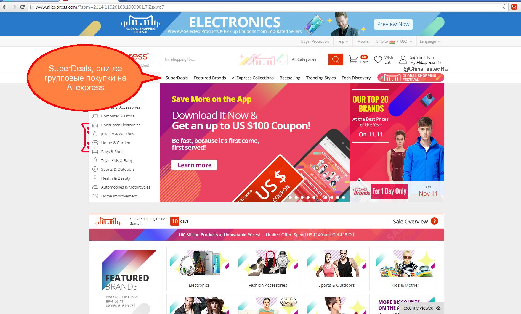 Как покупать товары на aliexpress com