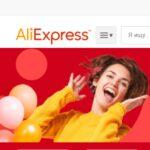Промокоды и распродажи 2021. AliExpress исполняется 11 лет.