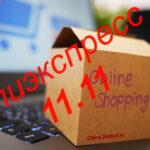 Распродажа 11.11 на Алиэкспресс — всемирный день шоппинга 2021